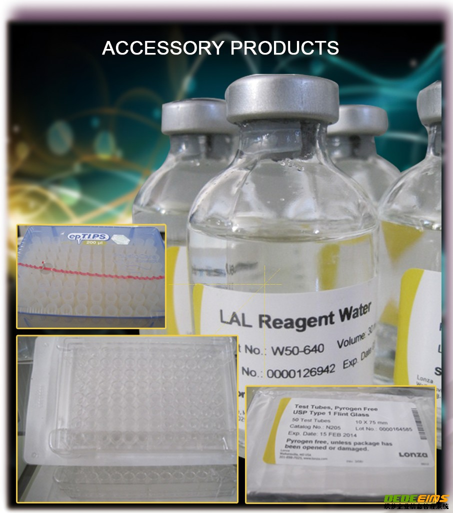 LAL(内毒素)检测附属产品信息