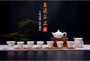 德化玉瓷茶具德化白瓷